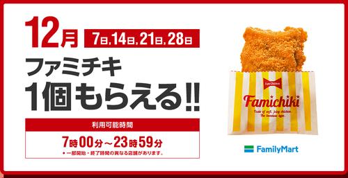 bnr_famichiki