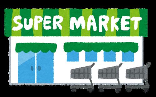 三大客層の悪いスーパーといえば「ビッグ・エー」「業務スーパー」あとひとつは?