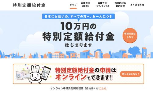 【悲報】全国の自治体「10万円手続きはオンラインじゃなくて手書きにして!」と喚き始める