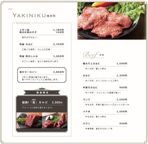 元AKBが5000万円の借金をして開いた焼肉屋、経営危機