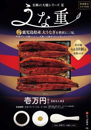 かっぱ寿司さん、国産の「うな重」税込10,000円で販売する