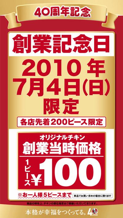【乞食速報】 ケンタッキー、創業41周年を記念して7月4日(月)1日限定でチキンを100円に
