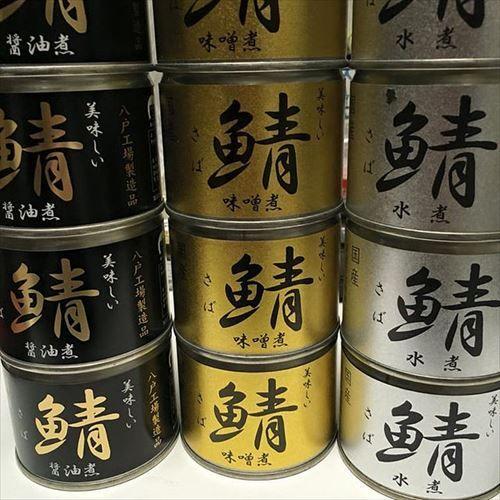 サバ缶を1ヶ月食べ続けると中性脂肪が基準値になるらしい