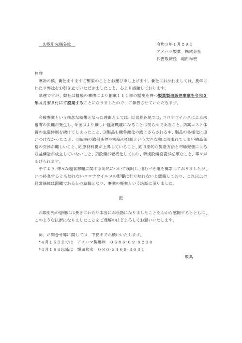 10円のクジ付き飴などを製造しているアメハマ製菓が令和3年4月末で廃業へ 創業111年