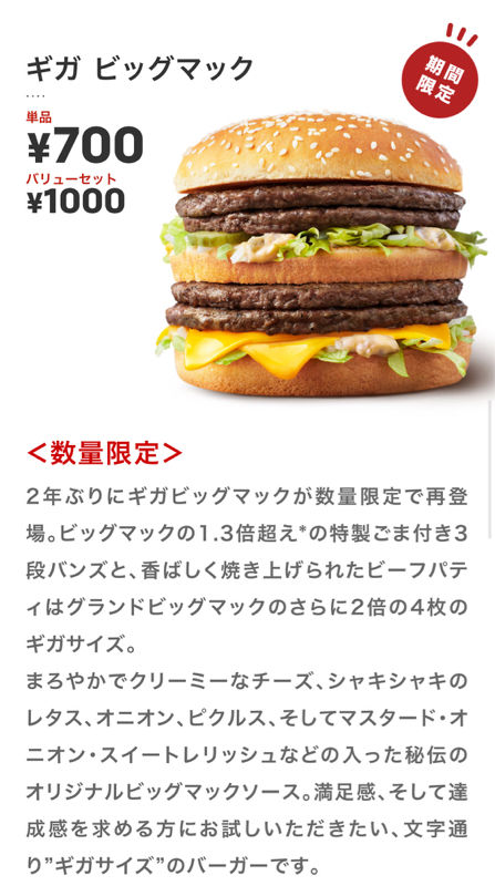 ギガビッグマックバーガー、本日より発売!!!!!!!