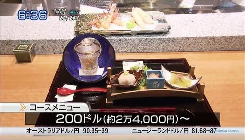 大戸屋、ニューヨークに高級天ぷら店開業 天ぷらお任せコース1人2万9000円