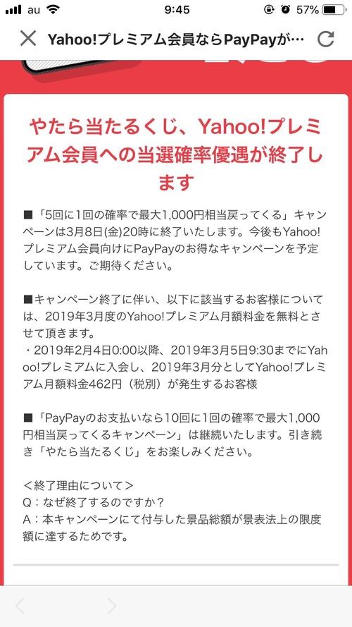 【悲報】PayPay、プレミアム会員の20%で全額当選がなくなる模様