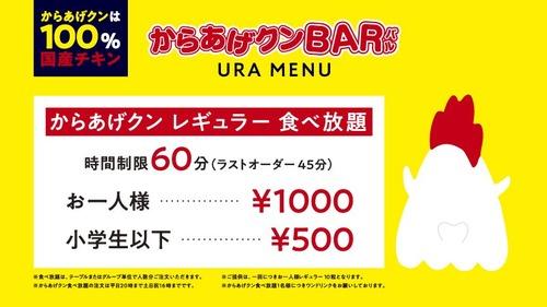 からあげクン食べ放題1000円のお店が誕生する