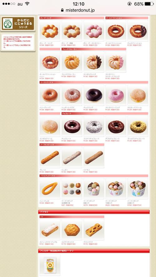 【画像】ミスタードーナツのメニューでなに頼む?