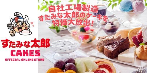 すたみな太郎がケーキを通販 自社工場製ケーキのネット通販開始 大特価12個入1,080円(税込)