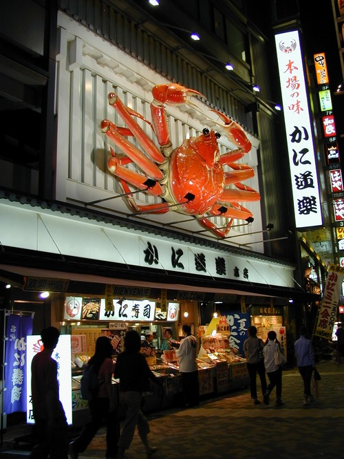 Japanese_Kani-Dōraku_Dōtonbori