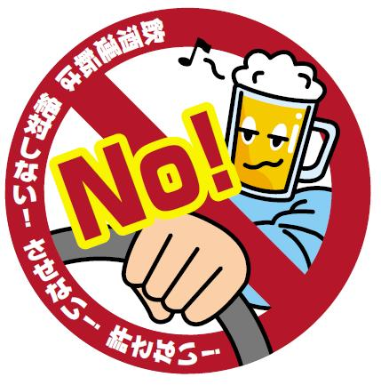 飲酒運転するヤツって何考えているの?(´・ω・`)