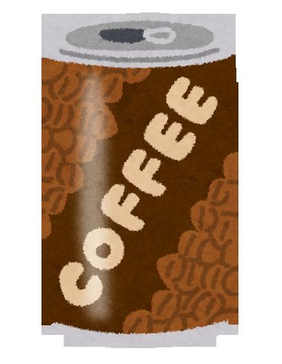 缶コーヒー飲んでる奴いる?
