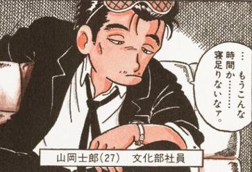 山岡士郎がコネ入社して好き勝手偉そうな事をやってる事実
