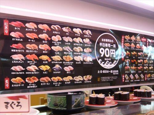 今日、100円チェーン店「はま寿司」行ったら・・・