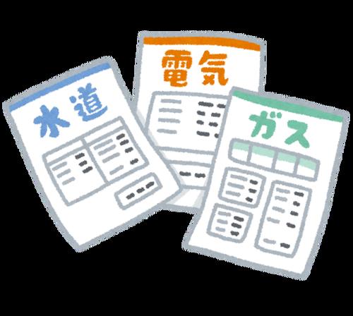 電気代→7,000円、ガス台→5,000円、水道代→2ヶ月で4,200円