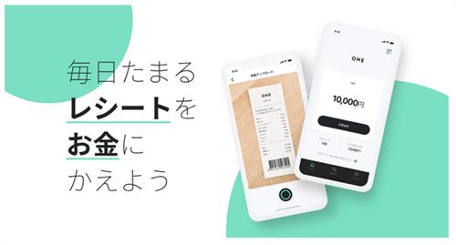 レシートが1枚10円にかわるアプリ「ONE」公開