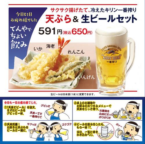 てんやの「ちょい飲みセット(650円)ビール&天ぷら盛り合わせ付き」が最強すぎると話題に