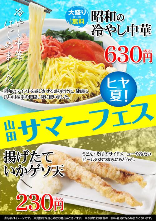 山田うどんの新メニュー 「冷やし中華」