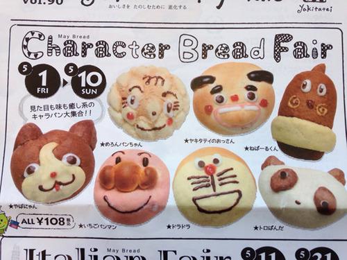 町のパン屋「最近は著作権とかうるさくなってたな…せや!」