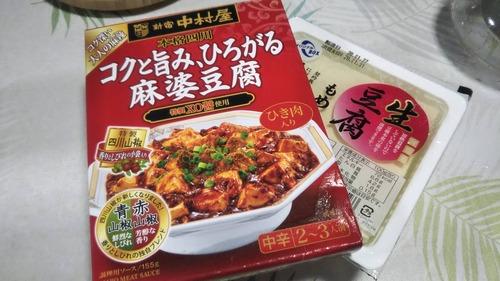 麻婆豆腐は丸美屋派だけど、今夜は何となく違うの買ってきた