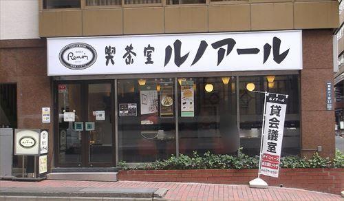 ルノアールっていう高級な喫茶店