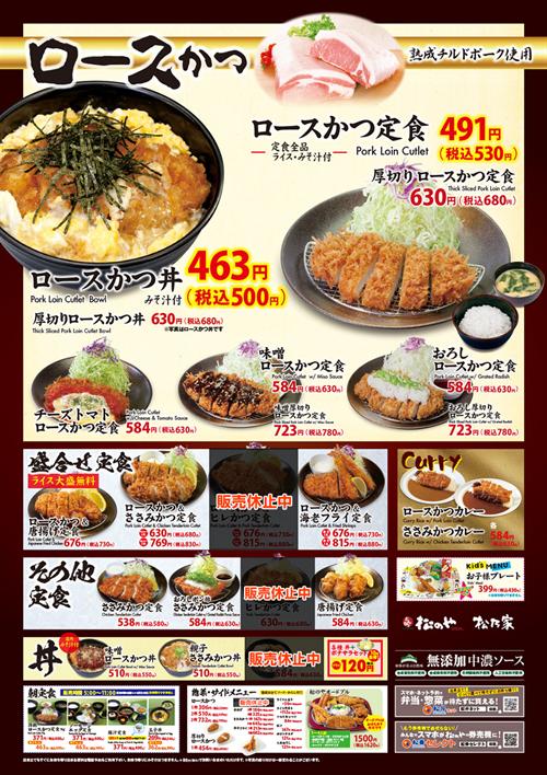 松乃家とかいう400円でトンカツ定食(ご飯味噌汁漬物食べ放題)の店