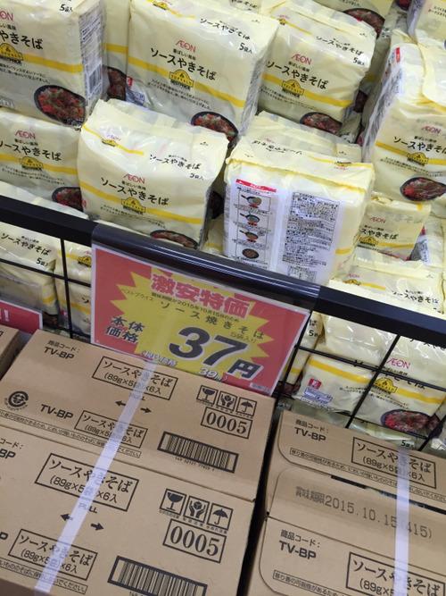 インスタント焼きそば5食入りが37円wwwwwwwwwwww