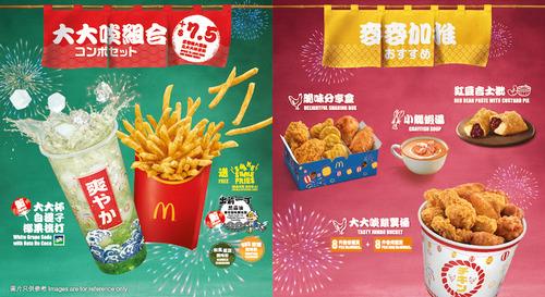 【画像あり】香港のマクドナルドで販売されているキャンペーンメニュー