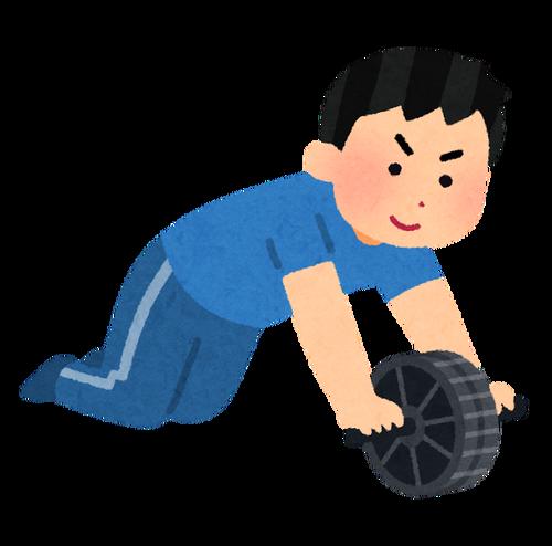 腹筋ローラー毎日100回やると決めたけど昨日やって筋肉痛ヤバイんすが!!!