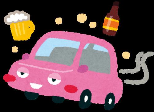 飲酒運転すんなっつってんのに、飲酒運転するヤツは何なのか。