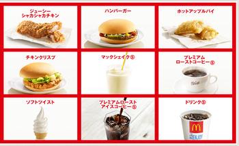 銀だこのたこ焼き:1個75円 マクドナルドのハンバーガー:1個100円 モスのハンバーガー:1個160円