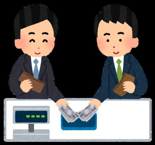 money_warikan_business