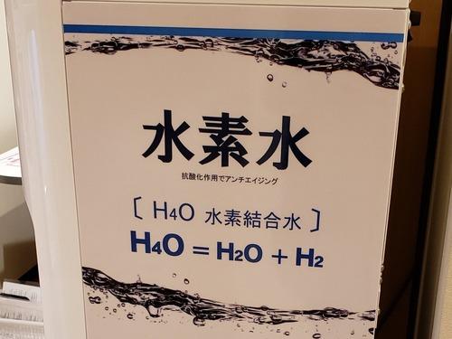 【朗報】水素水メーカー、新たな化学式を発見してしまう……