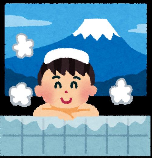 スーパー銭湯1200円←高くない?