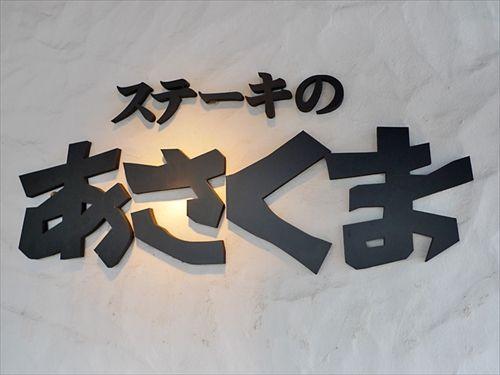 あさくま創業の近藤誠司氏死去 ステーキ店チェーン