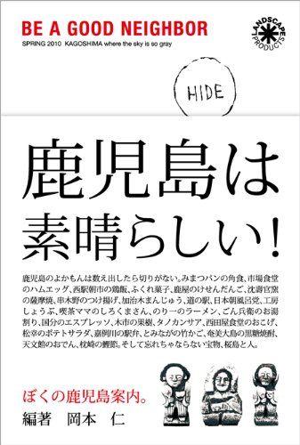 鹿児島ってどんな県なの?熊本や宮崎との関係はどんな感じ?