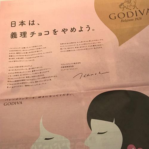 ゴディバ「日本は、義理チョコをやめよう」 ブラックサンダー「…」