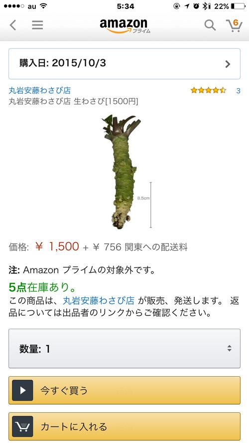 1500円の生わさび購入したけど俺ってアホ?
