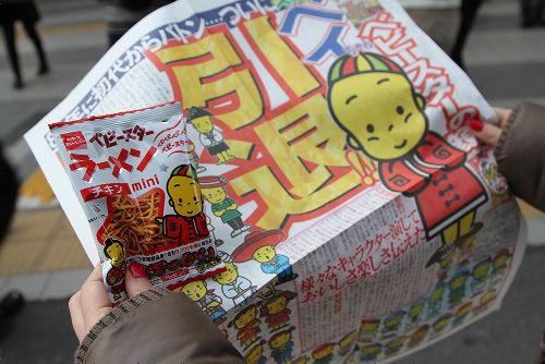 【号外】ベビースターラーメンのマスコットキャラクターが2016年で引退 渋谷駅で号外が配られる事態に