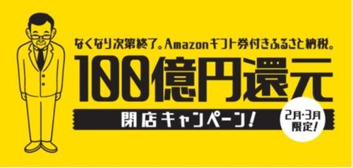 大阪府泉佐野市、ふるさと納税で100億円分のアマギフプレゼント!急げ!