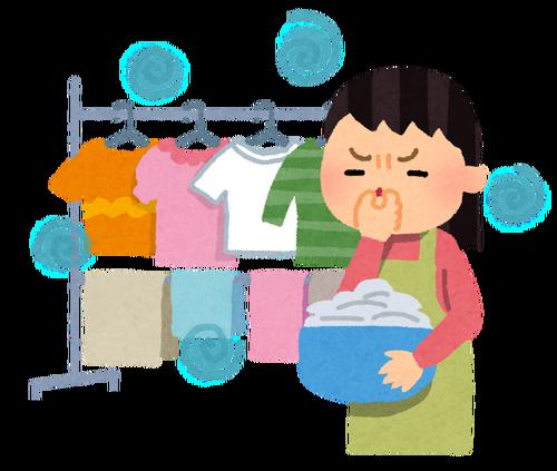 【一人暮らしの悩み】洗濯して干したらなんか生臭い
