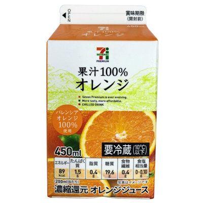 【悲報】セブンイレブンの500ml紙パックオレンジジュース、いつの間にか450mlに減量されてしまう。