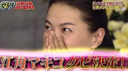 """江角マキコが番組を""""クビ""""のゴチバトル 新メンバーは1月2日の新年第1回目の放送で明らかに"""