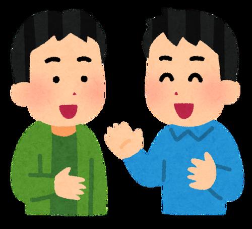 友人とサシ飯ワイ「何かしゃべらなきゃ…何か喋らなきゃ」(・・・。)
