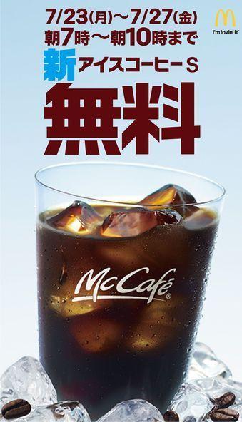マクドナルドが「アイスコーヒー」を5日間無料で提供 7/23(月)~27(金) までの5日間 時間は7:00~10:00まで