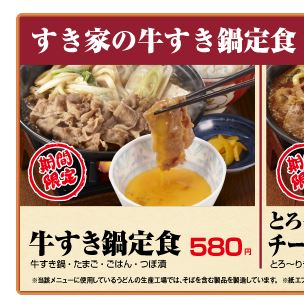 すき家の牛すき鍋定食が4月1日より一時終売