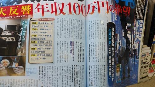 【悲報】日本、年収100万円時代に突入 リアル天気の子の末路は中年マクドナルド難民!