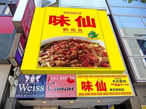 名古屋の台湾ラーメンの元祖「味仙」 遂に東京進出 ウメーの?