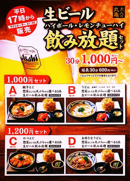 丸亀製麺1000円30分で飲み放題  ※一部店舗でのみ提供